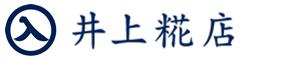 【井上糀店】高知県四万十町の糀(こうじ)と味噌