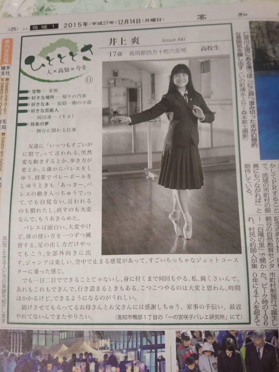 高知新聞に。