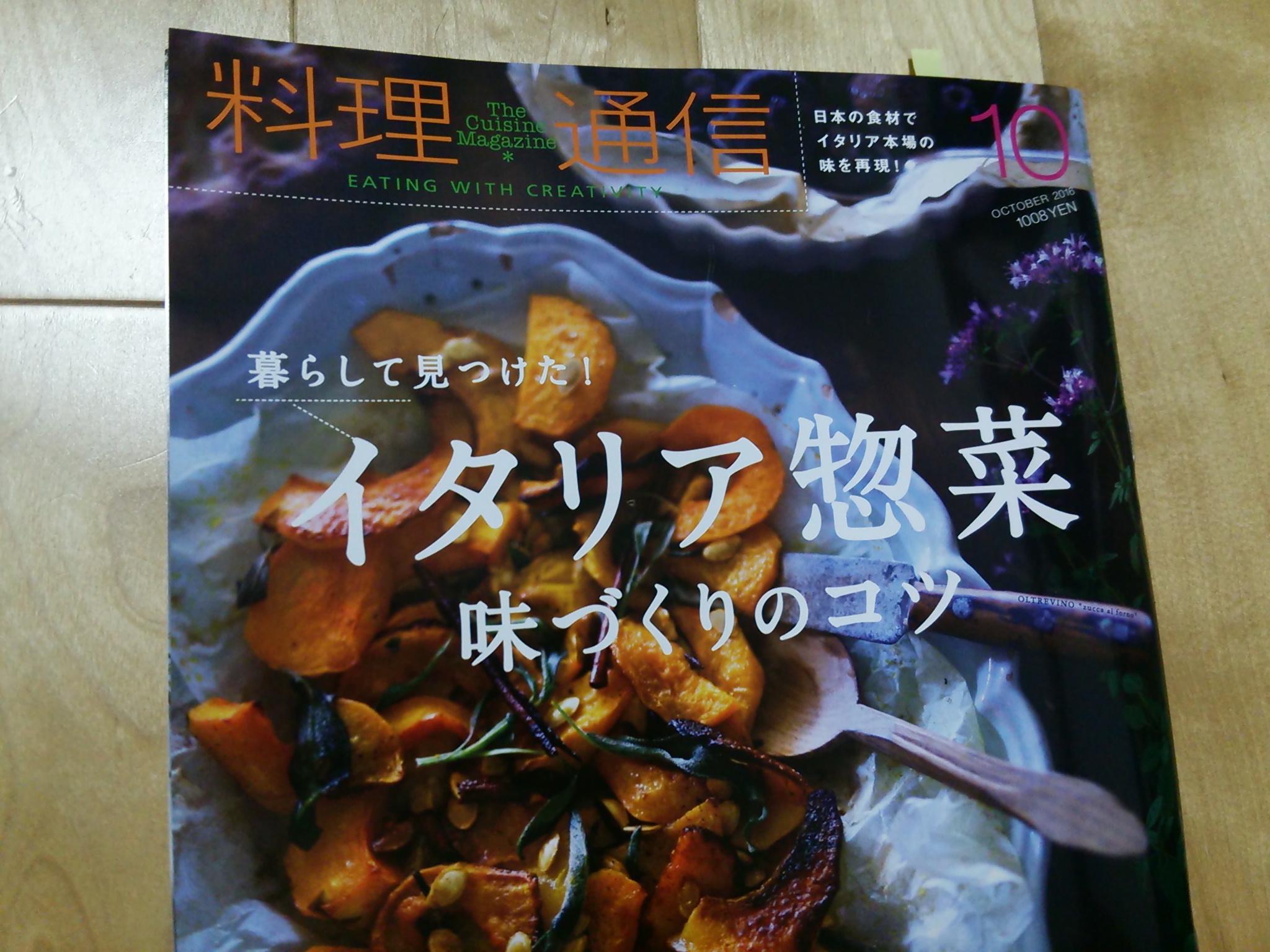 料理通信10月号