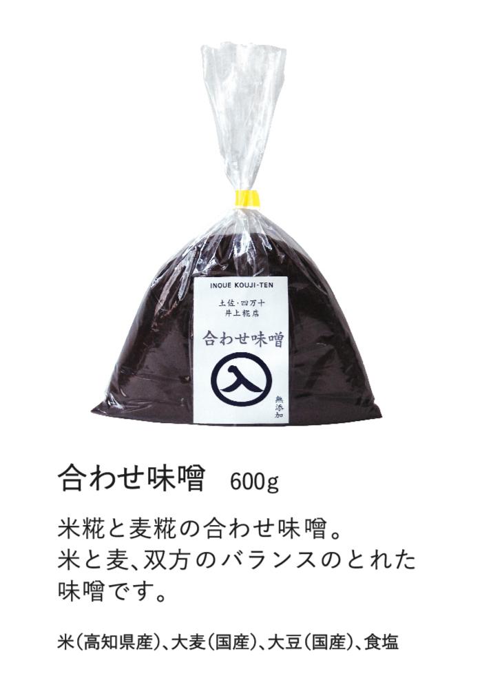 """""""合わせ味噌"""""""