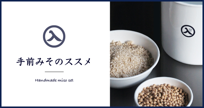 """""""手作り味噌の作り方"""""""