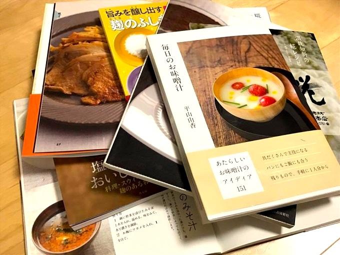 味噌の料理本・レシピ