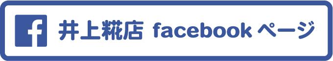 井上糀店facebookページ