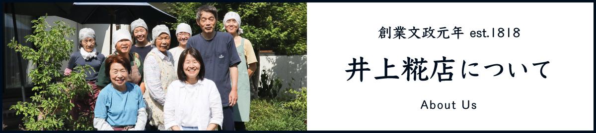 """""""井上糀店とは"""""""