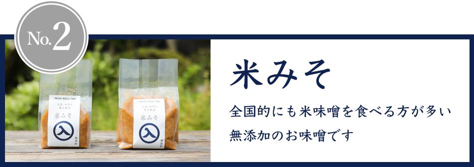 """""""米みそ"""""""