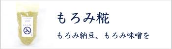 """""""もろみ糀"""""""