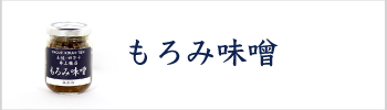 """""""もろみ味噌"""""""