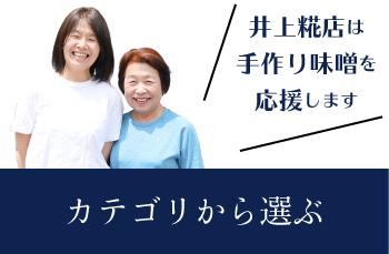 """""""カテゴリから選ぶ"""""""