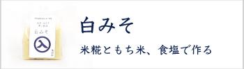 """""""白みそ"""""""