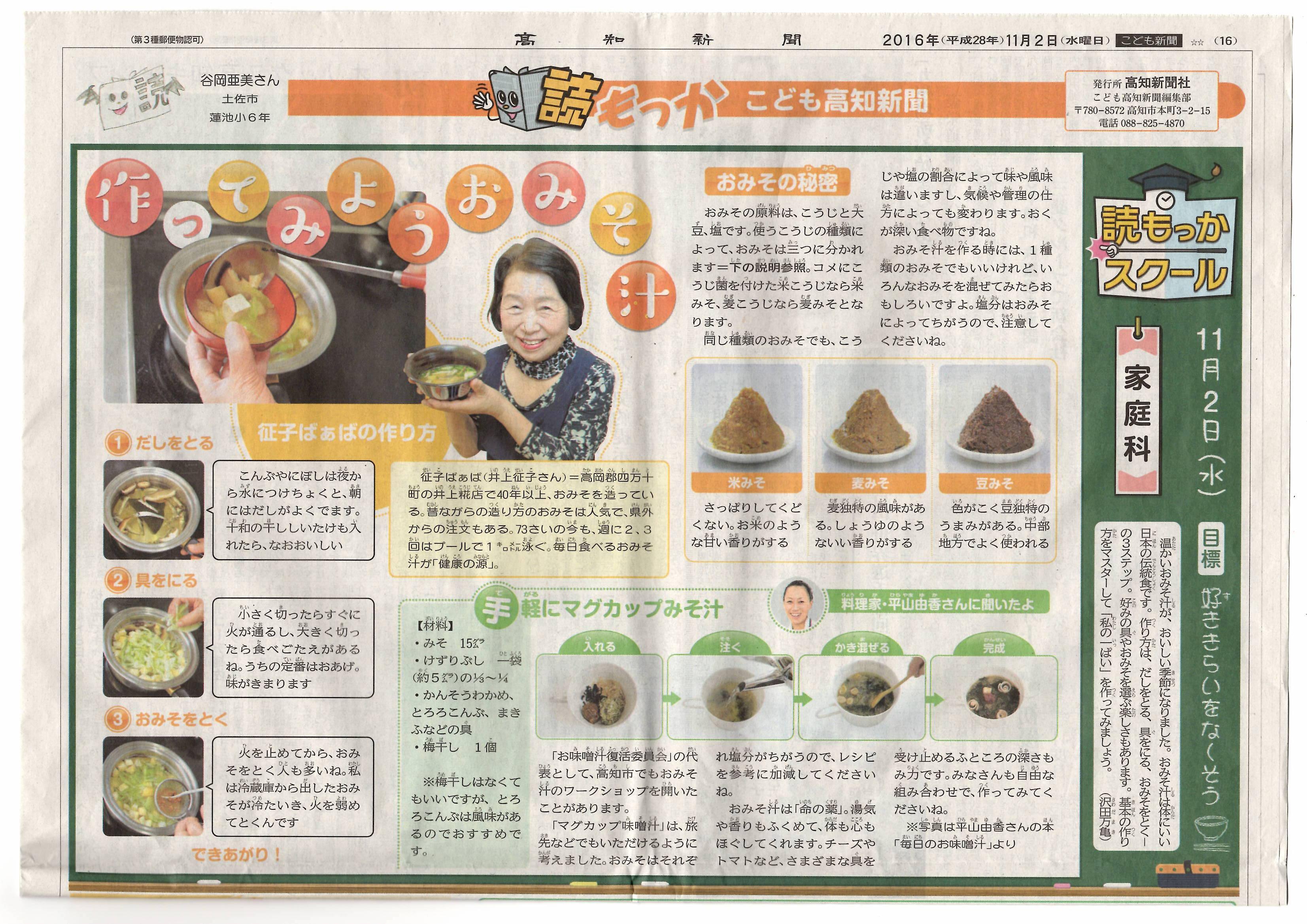 「高知新聞」読もっか こども高知新聞にてご紹介いただきました。
