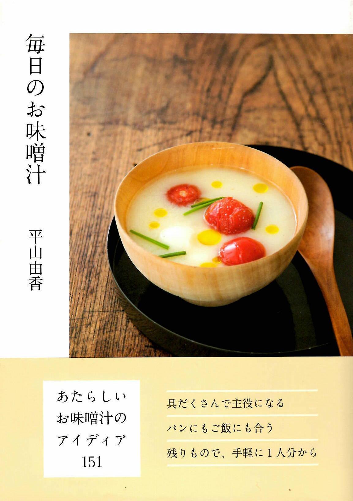 「毎日のお味噌汁」にてご紹介いただきました。