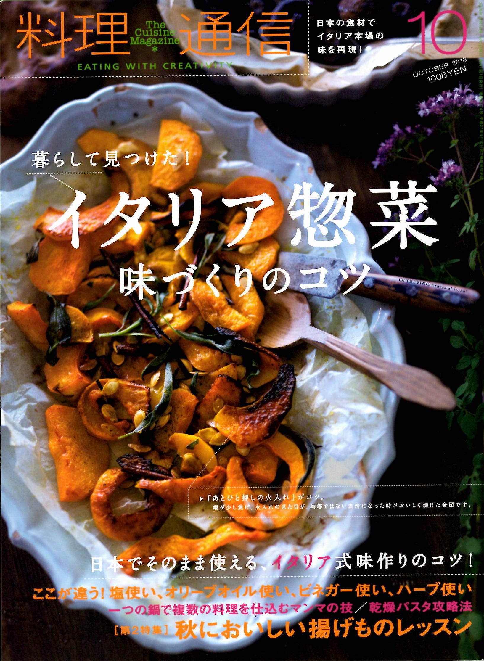 「料理通信」10月号にてご紹介いただきました。