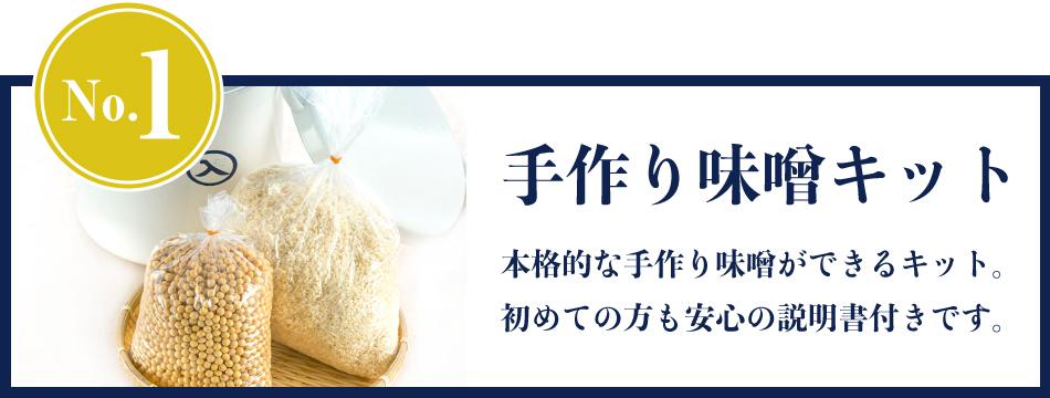 """""""手作り味噌キット"""""""