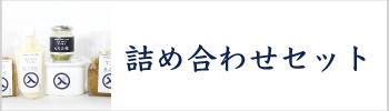 """""""詰め合わせセット"""""""