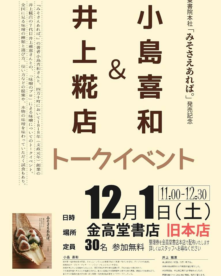 12月1日。金高堂書店でのトークイベントに参加させて頂きました。