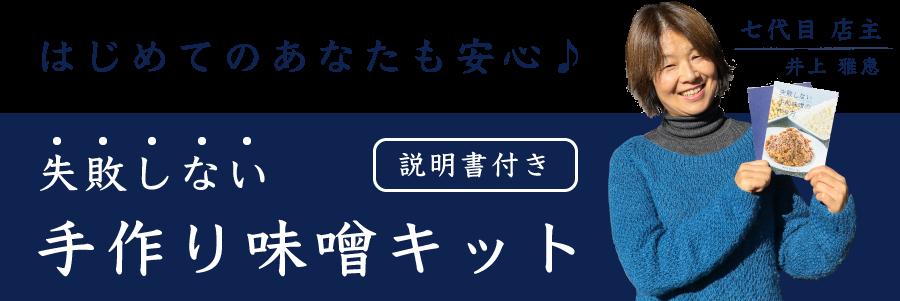 失敗しない手作り味噌キット(説明書付き))