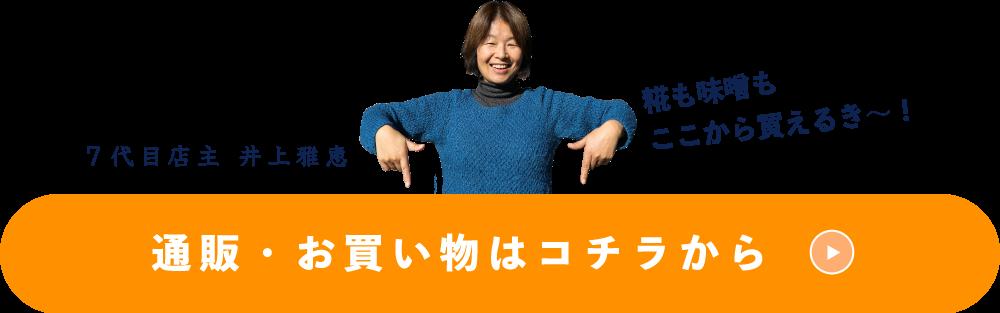 """""""通販・ご購入はコチラから"""""""