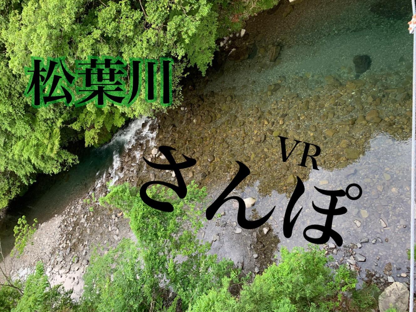 VRでお散歩。松葉川温泉の遊歩道