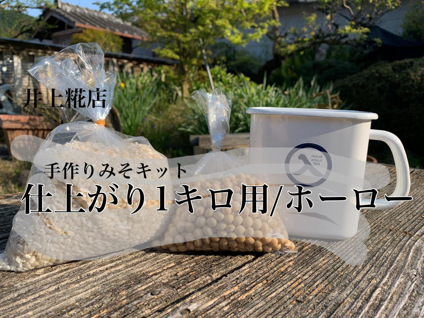 手作り味噌キット 仕上がり1キロの仕込み方動画(琺瑯容器つき)