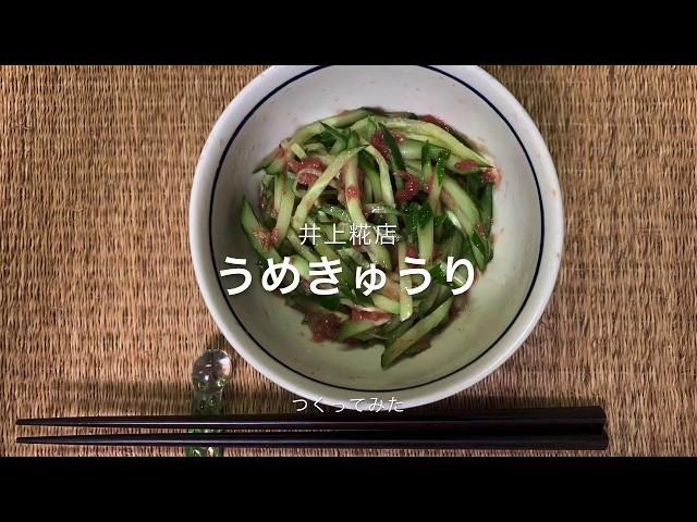 塩糀レシピ動画 梅きゅうり