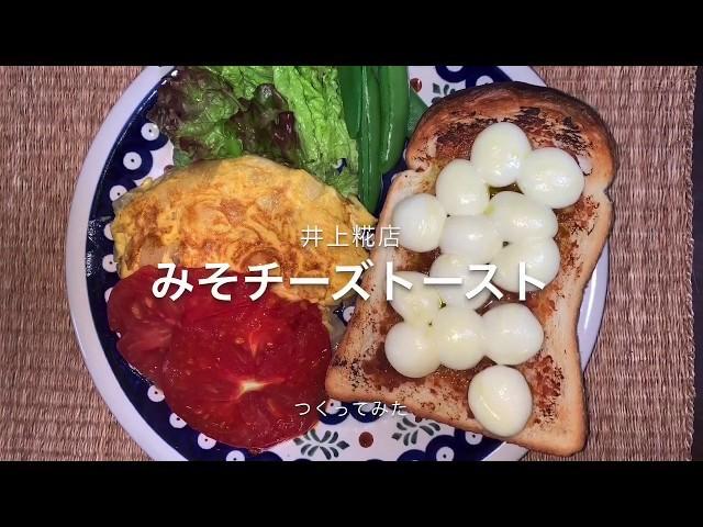 味噌チーズトーストの作り方動画