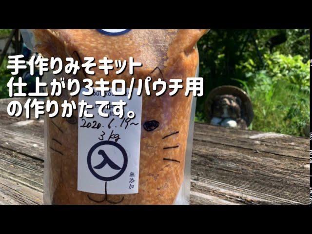 手作り味噌キット 仕上がり3キロの仕込み方動画(琺瑯容器なし)
