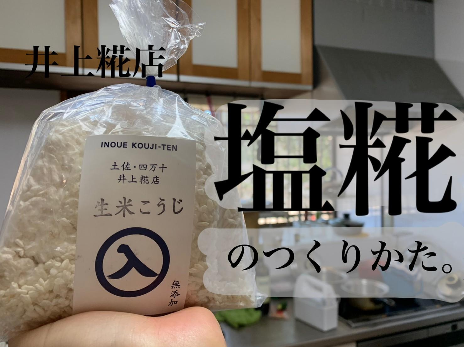 塩糀の作り方