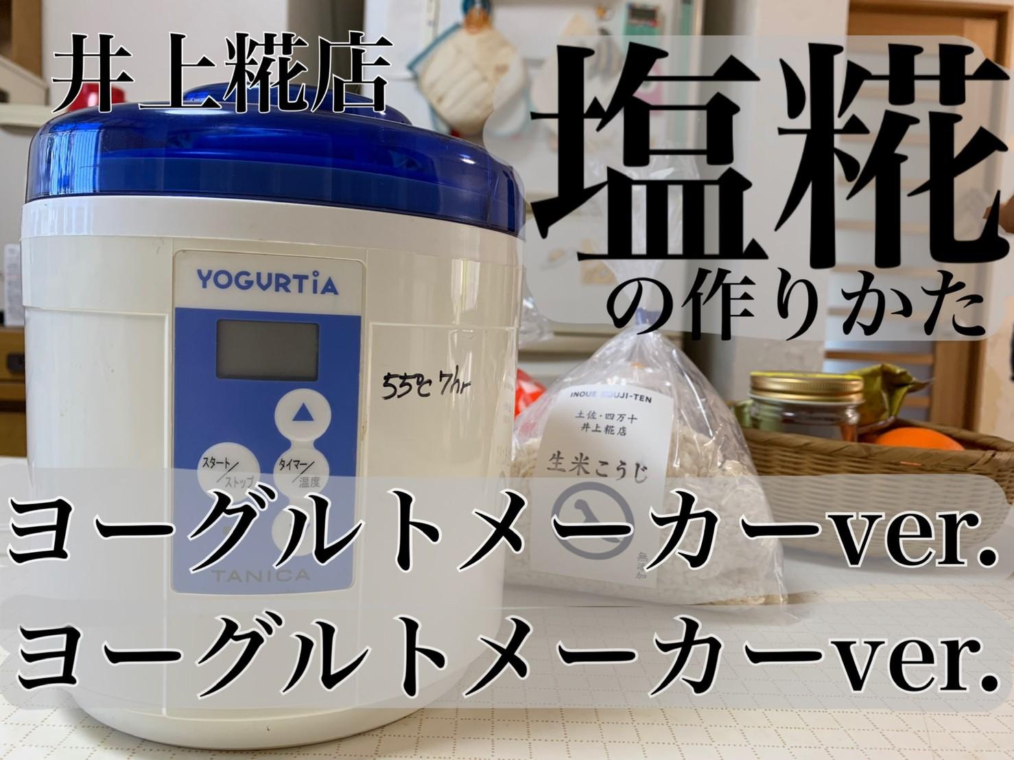 塩糀の作り方動画 ヨーグルトメーカーを使って