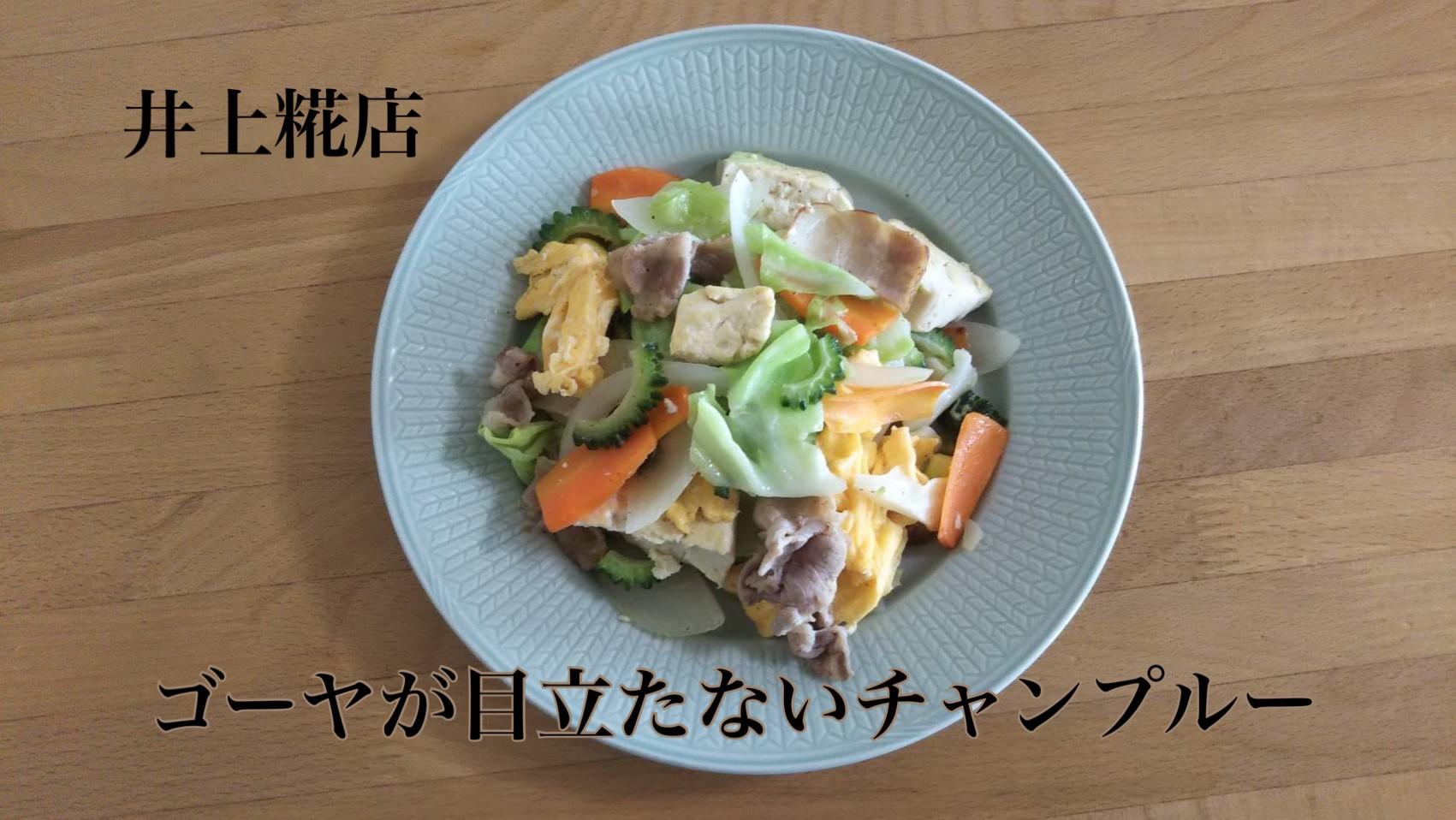 【塩糀レシピ動画】ゴーヤが目立たないチャンプルー
